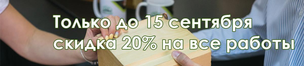 Скидка 20% на все работы до 15 сентября